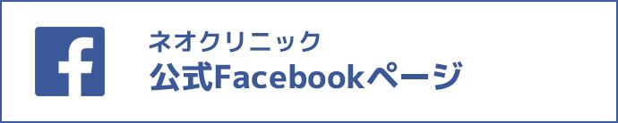 ネオクリニックFacebook