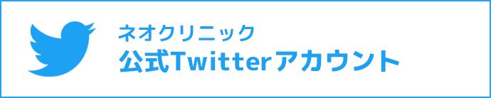 ネオクリニックTwitter