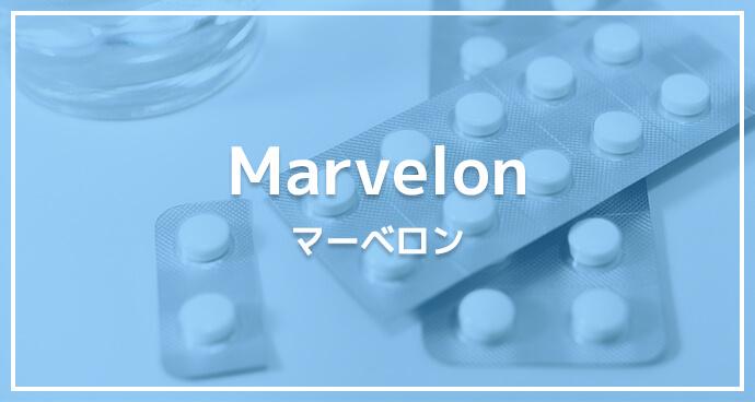 マーベロン