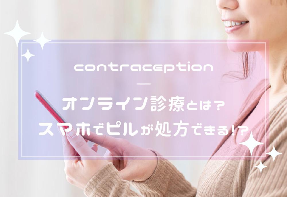 オンライン診療とは?ピルや緊急避妊薬の処方がスマホでもできる!?