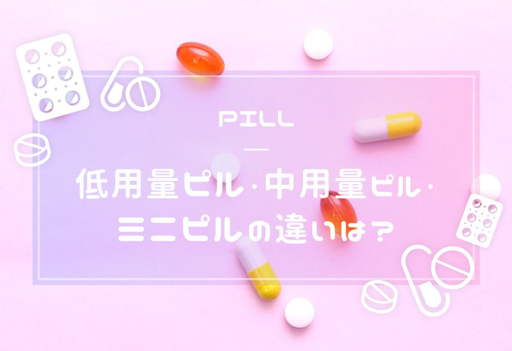 ピルっていっても種類は色々!低用量ピル・中用量ピル・ミニピルそれぞれの違いや用途は?