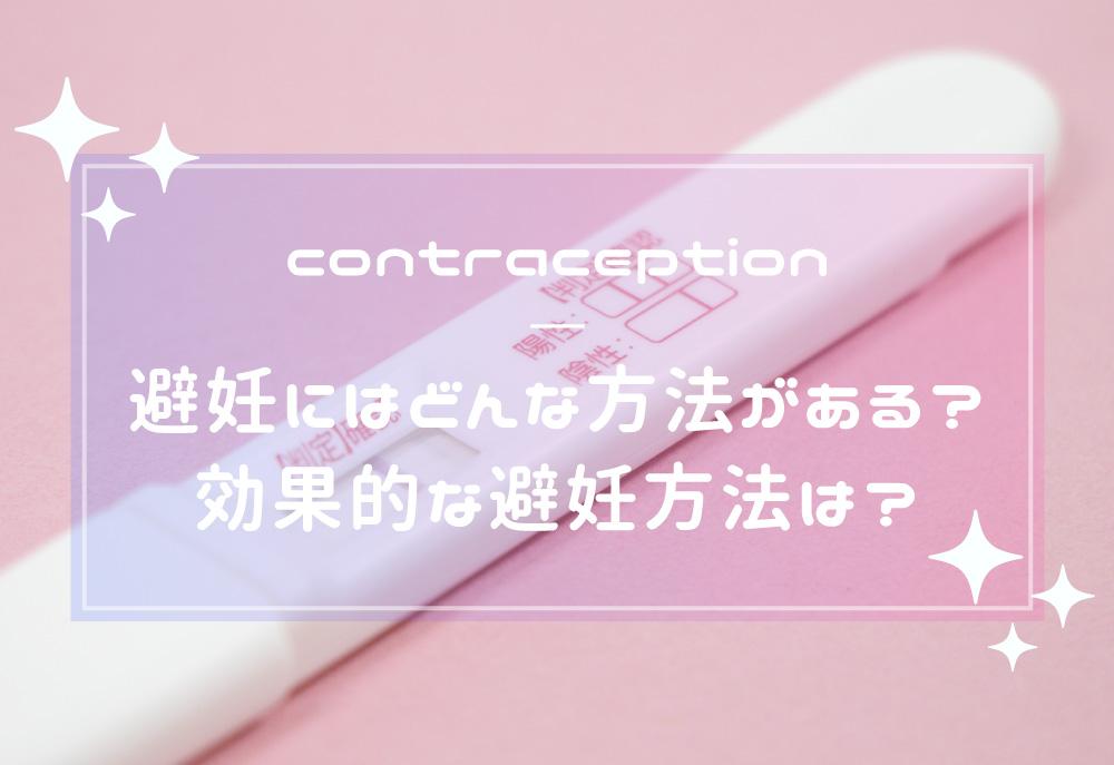避妊にはどんな方法がある?どの方法が効果的なの?