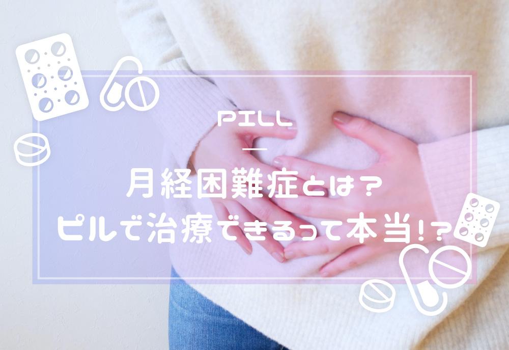 【月経困難症】重い生理とはおさらば!実はピルで治療できるって知ってた?